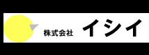 株式会社イシイ