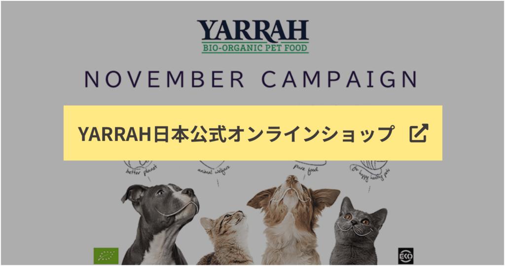 YARRAH日本公式オンラインショップ